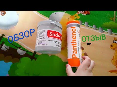 Судокрем и присыпка Пантенол. Что поможет при пеленочном дерматите? Присыпка для лица перед макияжем