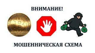 Заработок на обмене  биткоин/bitcoin. Мошенническая схема.