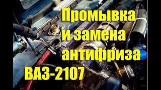 Промывка и замена антифриза ВАЗ-2107