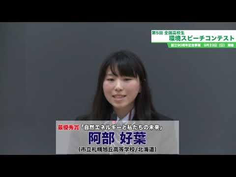 千葉商科大学が「第6回全国高校生 環境スピーチコンテスト」開催。6月24日募集開始