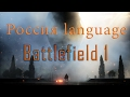 Battlefield 1 - How to Change Russian Language (Repack by Xatab)