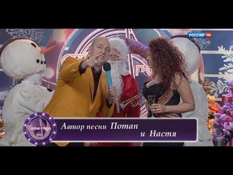 Потап и Настя - Всё пучком (Песня года 2013)