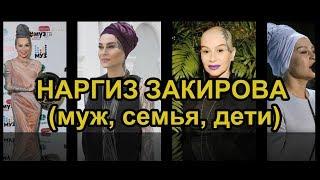Download Наргиз Закирова (семья, муж, дети) Mp3 and Videos