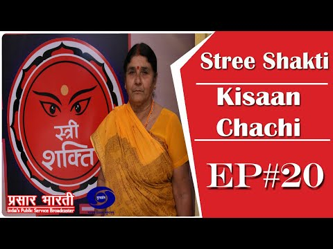 Stree Shakti - Kisaan Chachi - Ep #20
