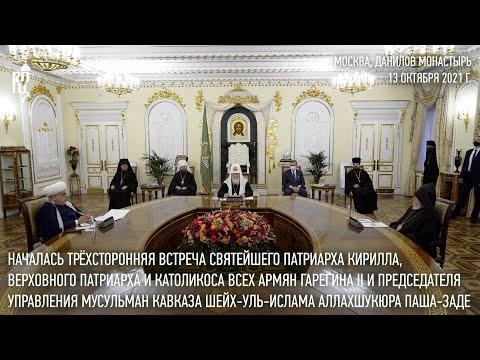В Даниловом монастыре началась встреча религиозных лидеров России, Армении и Азербайджана