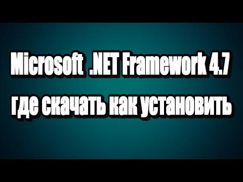 Microsoft  NET Framework 4.7 где скачать как установить