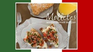 Готовим мексиканский завтрак - molletes! Мексиканская кухня.