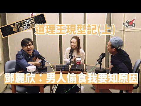 【精裝公子會】道理王現形記(上)鄧麗欣:男人偷食要話我知原因!