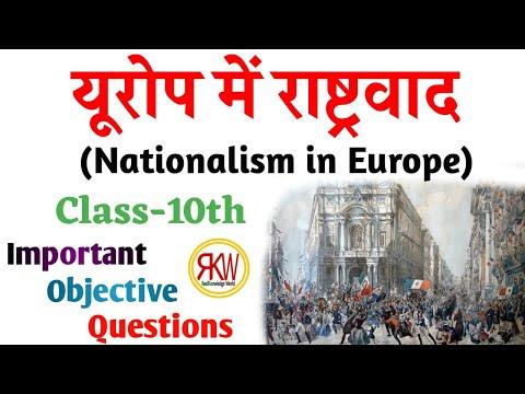यूरोप में राष्ट्रवाद History Class 10th महत्वपूर्ण ऑब्जेक्टिव प्रश्न Important Objective Questions.