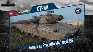 ПАТЧ 1.0.1-ОТКРЫВАЮ И ПОКУПАЮ 10 УРОВЕНЬ ИТАЛИИ-Progetto M40 mod. 65