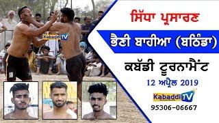 🔴 [LIVE] Bhaini Bahia (Bathinda) Kabaddi Tournament 12 April 2019 www.Kabaddi.Tv