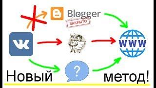 Как обойти блокировку ссылок в ВК? Новый способ. Blogger не работает.
