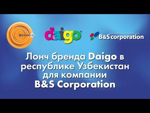 Лонч бренда Daigo для компании B&S Corporation в республике Узбекистан