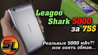 Leagoo Shark 5000 полный обзор автономного бюджетника! 5000 мАч реальность или обман? | review