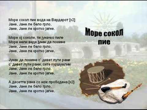 More Sokol Pie - Macedonian Song