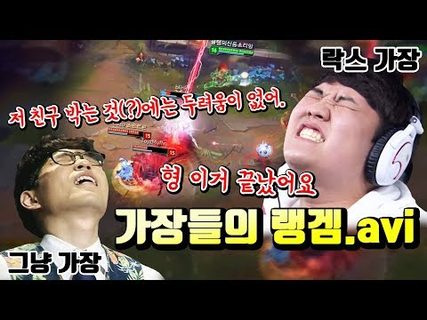 [LoL]Power of the head of household Sangyoon, CloudTemplar! Rank game scene fill up with moans.avi