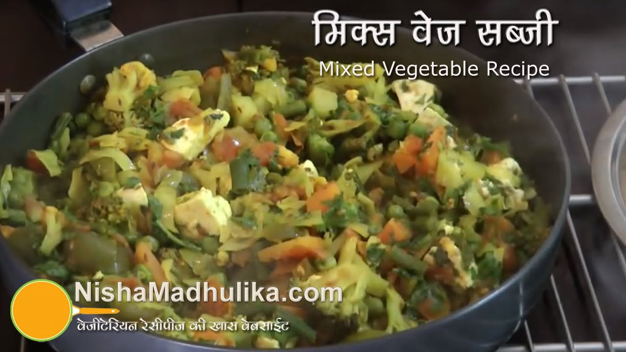 Mix veg recipe mixed vegetable restaurant style youtube forumfinder Image collections
