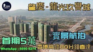 龍光玖譽城|首期5萬|香港高鐵80分鐘直達|香港銀行按揭 (實景航拍)