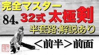 32式太極剣 完全マスター84.半套路(前半)解説あり<前面>中村元鴻