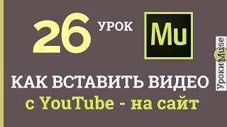 Adobe Muse уроки | 26. Как вставить видео с ютуба на сайт.(http://muse.rodosvet-video.ru/ - 3 бесплатных шаблона и 49 виджетов для Adobe Muse, подписка на рассылку полезных материалов...., 2016-02-02T09:00:01.000Z)