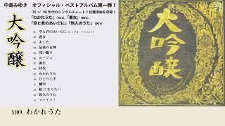 【公式】中島みゆき ベストアルバム『大吟醸』トレーラー動画