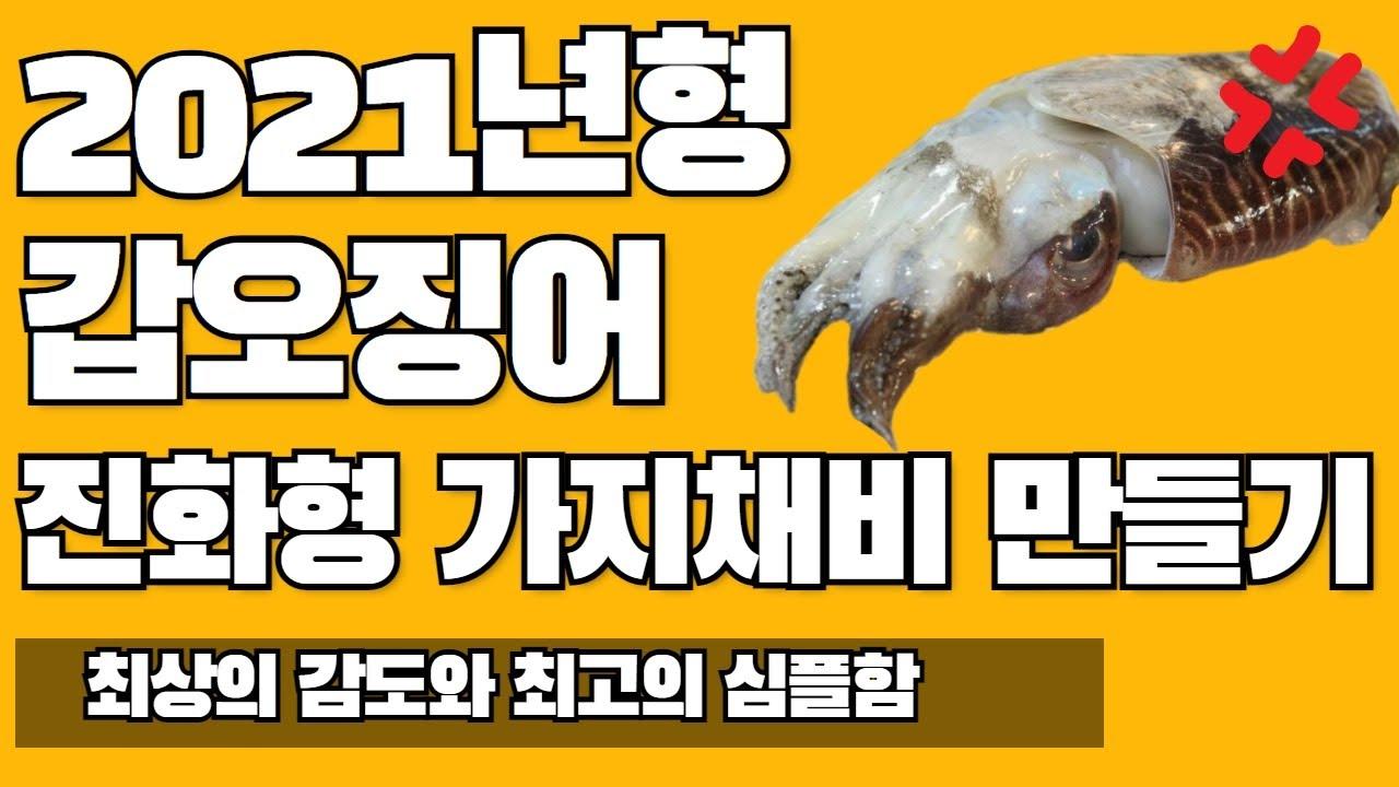 갑오징어낚시 2021년형 진화한 가지채비 (119갑 동영상 사용채비)  쭈꾸미,쭈꾸미낚시,주꾸미,주꾸미낚시,갑오징어,갑오징어낚시
