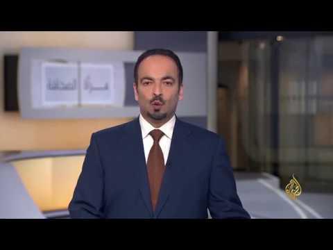 مرآة الصحافة - 2017/11/24  - نشر قبل 45 دقيقة