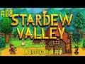 Stardew Valley на русском языке 08 Морошковый рай mp3