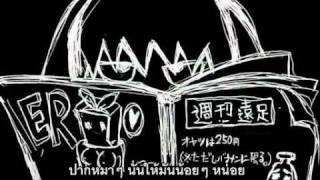 [Together-FS] Hatsune Miku - Kutabare PTA [Thai Sub]