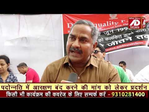 पदोन्नति में आरक्षण बंद करने की मांग को लेकर प्रदर्शन #hindi #breaking #news #apnidilli