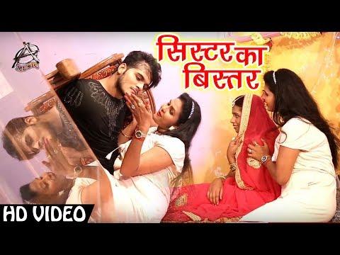 HD VIDEO - जीजा जी मेरे सिस्टर का बिस्तर लगाना - Arvind Akela Kallu का New Superhit Video Song