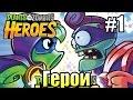 РАСТЕНИЯ против ЗОМБИ ГЕРОИ {!!!} Plants vs  Zombies Heroes прохождение #1 — Герои В БОЙ