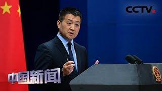 [中国新闻] 中国外交部:合作是中美之间唯一正确的选择 | CCTV中文国际