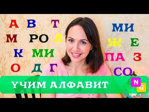 Как научить детей буквам