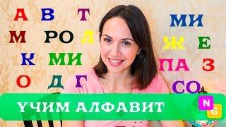 Как выучить АЛФАВИТ по карточкам. Учимся ЧИТАТЬ с Nataly Gorbatova.