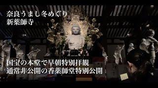 うまし奈良 冬めぐり 新薬師寺 『国宝の本堂で早朝特別拝観・通常非公開...