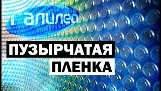 Галилео. Пузырчатая плёнка 📦 Bubble wrap