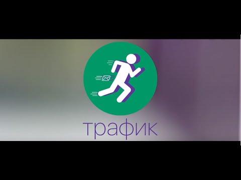 Проект ТРАФИК - 1 серия