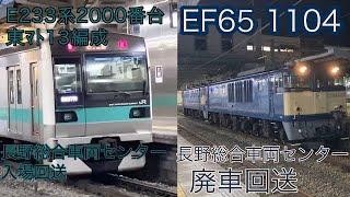 【2021/8/18】EF65 1104の廃車回送とE233系マト13編成の長野入場