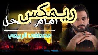 امام-النحل مصطفى الربيعي ريمكس 2020