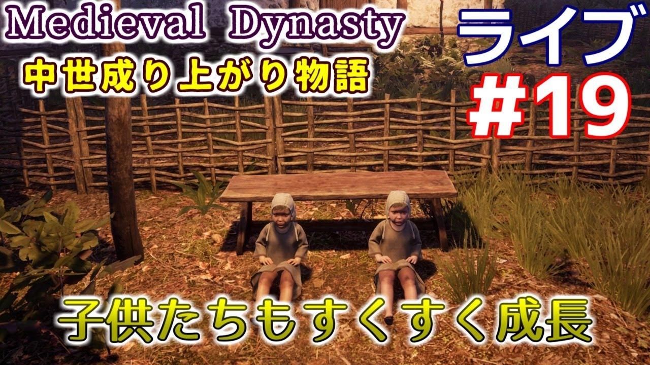 Medieval dynasty 日本 語 化