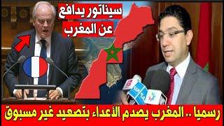 عـاجل .. المغرب  يرفع من التصعيد  ضد أعدائه .. و سنياتور فرنسي يدافع عن المغرب !!