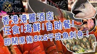 【香港港麗酒店 任食海鮮自助餐】 即開原條8kg 平政魚刺身!VLOG - Conrad Hong Kong Seafood Buffet