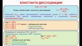 № 71. Неорганическая химия. Тема 8. Водородный показатель. Часть 2. Константа диссоциации
