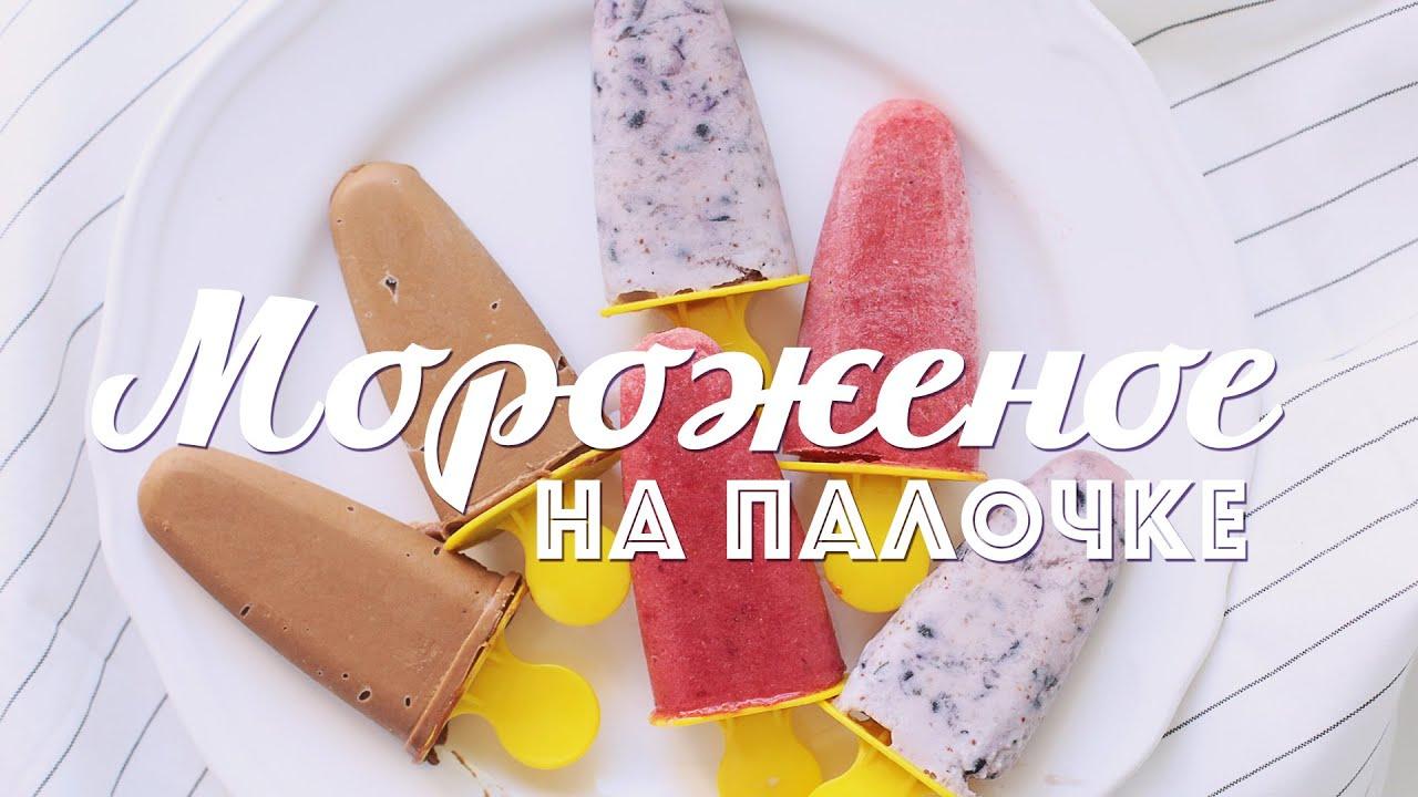 мороженое в домашних условиях в формочках икеа рецепт