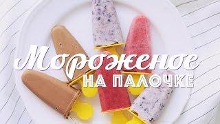 3 вида мороженого на палочке | Рецепт мороженого