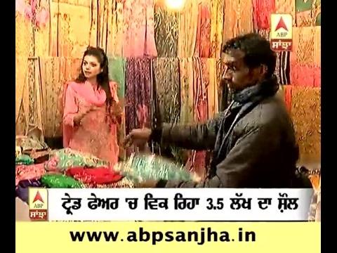 Colours of South Asian Trade Fair in Jalandhar