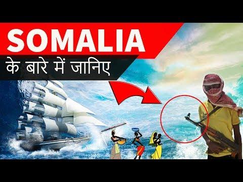 सोमालिया देश के बारे में जानिये - Know everything about Somalia - The land of Poets & Pirates