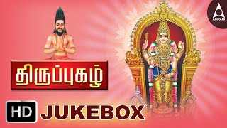 Thiruppugazh Jukebox (Murugan) - Songs Of Murugan - Tamil Devotional Songs
