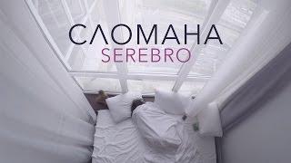 Клип/Serebro-Сломана/Новое видео!